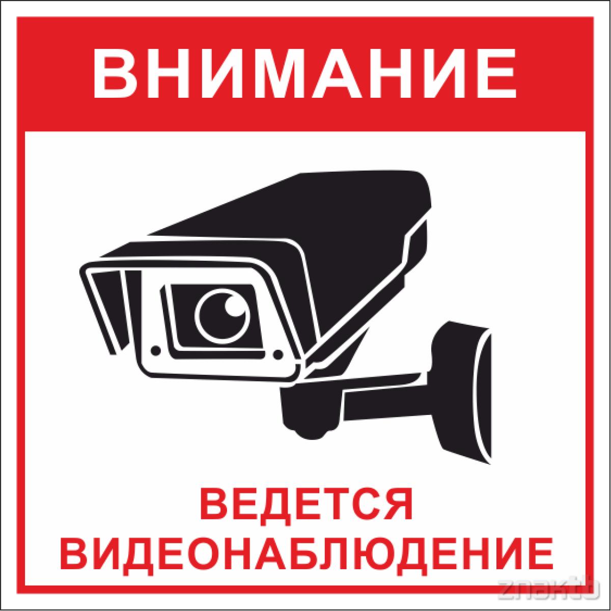 Знак Внимание Ведется видеонаблюдение (камера влево)