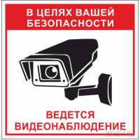 703 Знак В целях вашей безопасности ведется видеонаблюдение