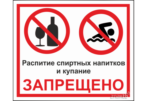 Распитие спиртных напитков и купание запрещено