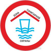706 Зона санитарной охраны водоема
