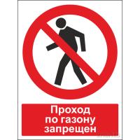 707 Проход по газону запрещен