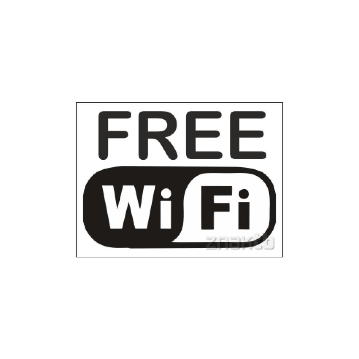 Знак Free WiFi