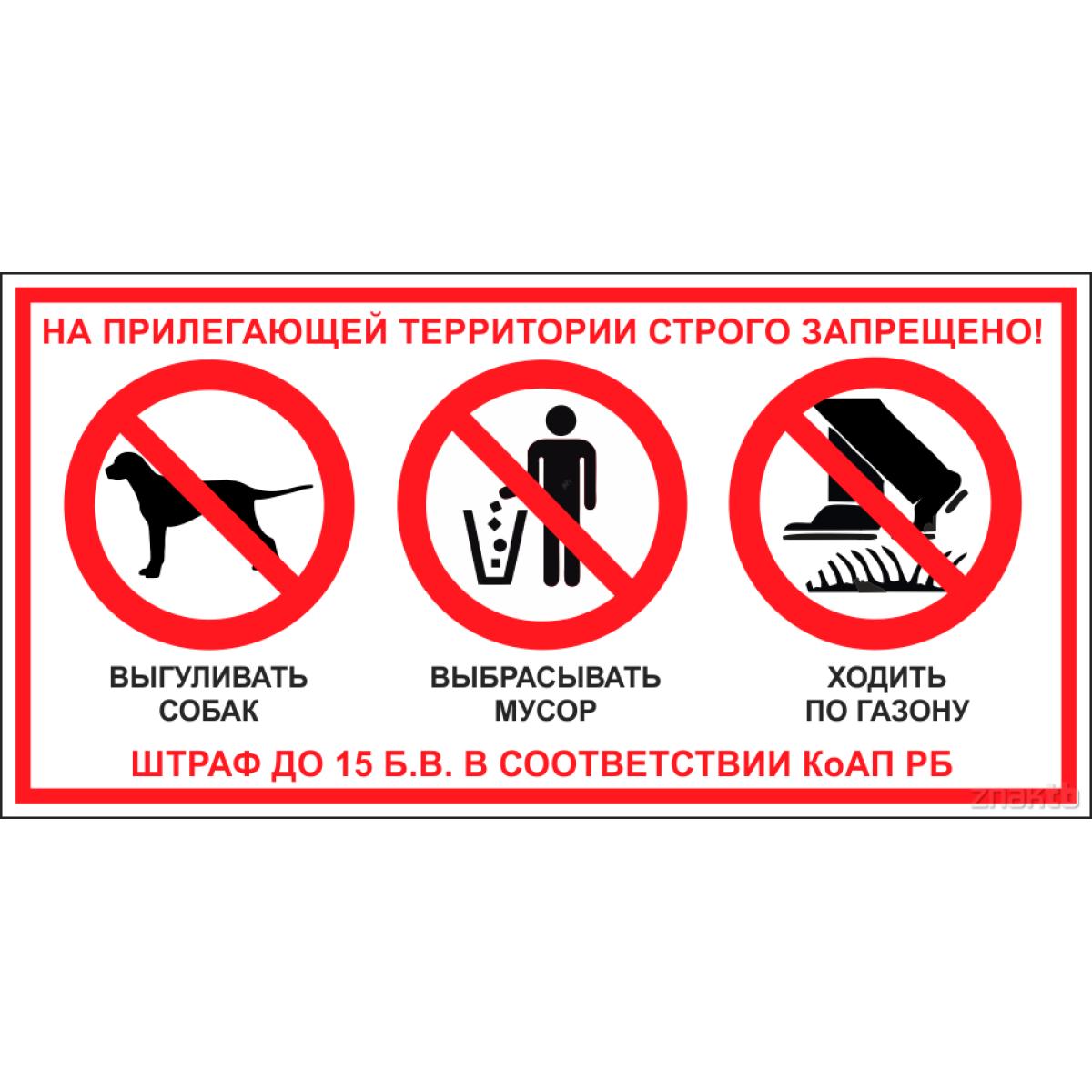 """Знак """"Запрещено выбрасывать мусор, выгуливать собак, ходить по газону"""""""