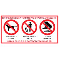 """715 Знак """"Запрещено выбрасывать мусор, выгуливать собак, ходить по газону"""""""