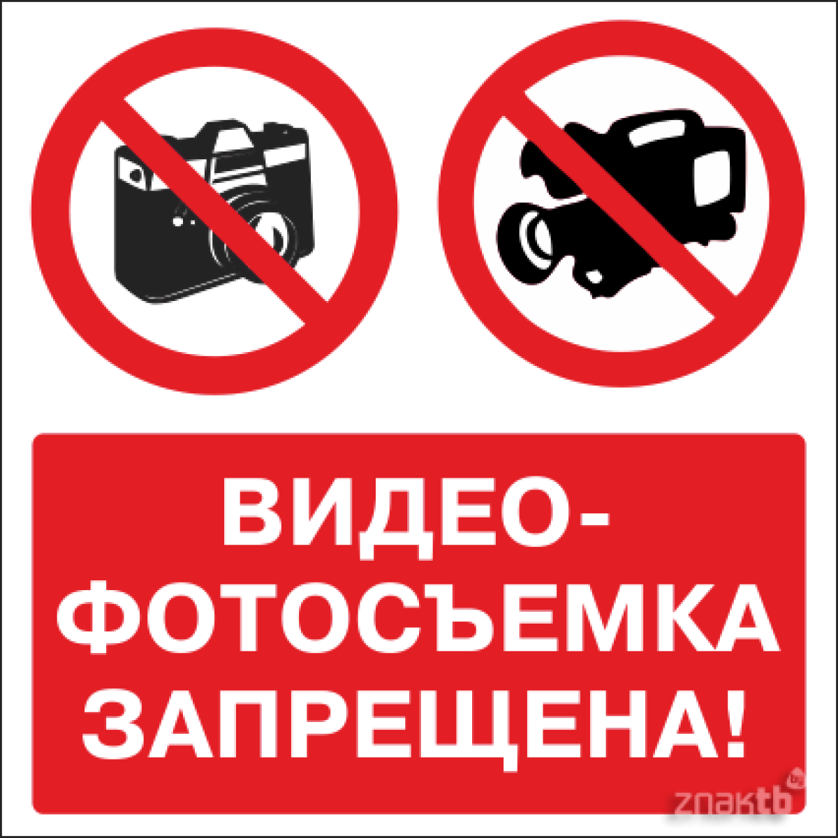 1757  Фото и видеосъемка запрещена