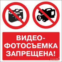 757  Фото и видеосъемка запрещена
