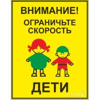"""779 Знак """"Осторожно дети"""""""