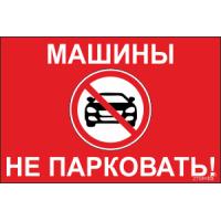 """778 Знак """"Машины не парковать"""""""
