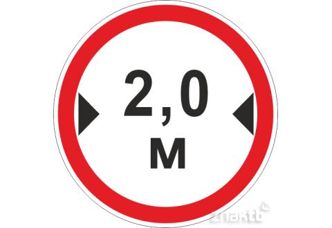 605 Ограничение ширины проезда 2.0 м