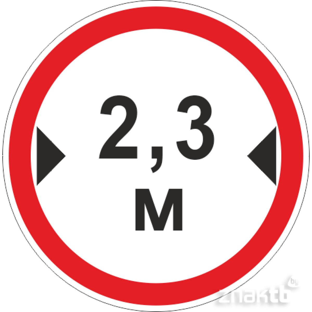 Ограничение ширины проезда 2.3 м