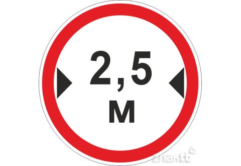 610 Ограничение ширины проезда 2.5м