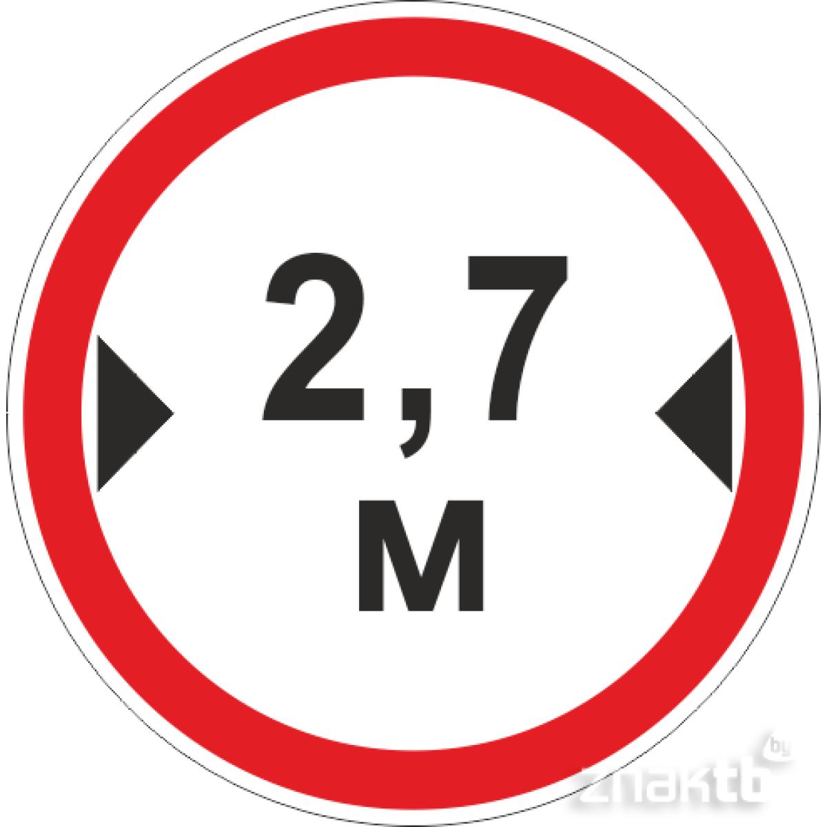 612 Ограничение ширины проезда 2.7м