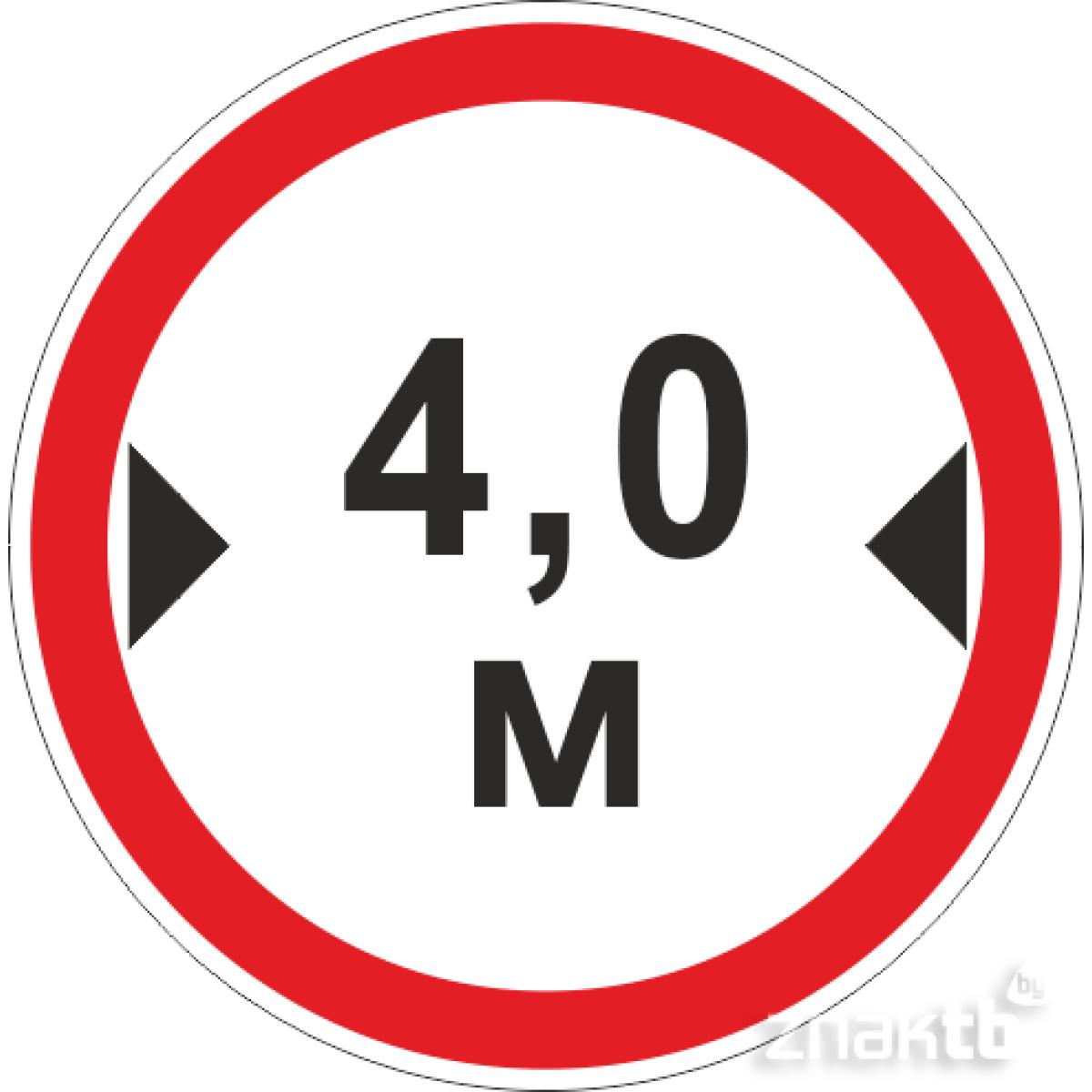 Знак Ограничение ширины проезда 4.0м