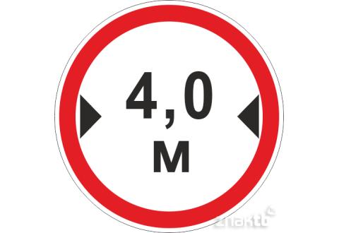 625 Ограничение ширины проезда 4.0м