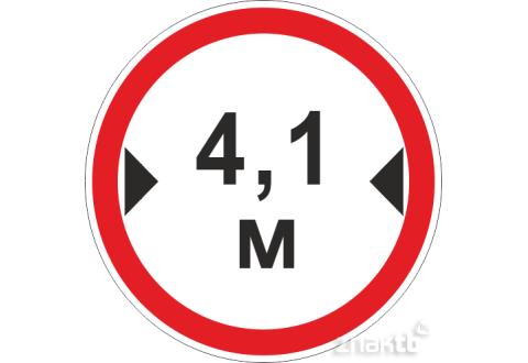 626 Ограничение ширины проезда 4.1м