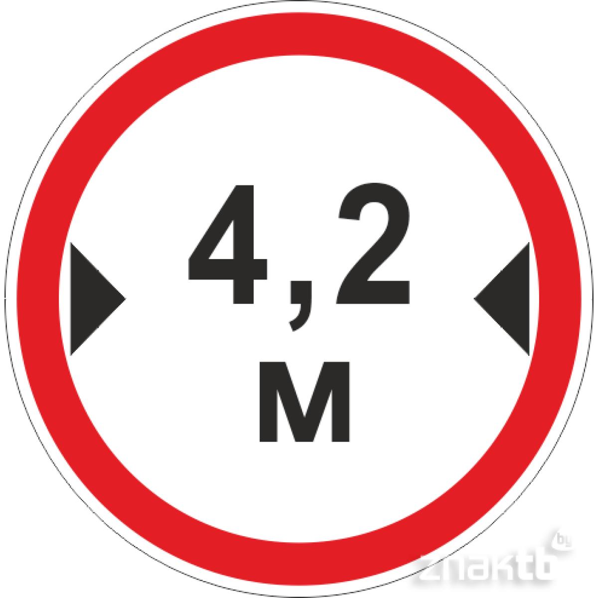 Знак Ограничение ширины проезда 4.2м