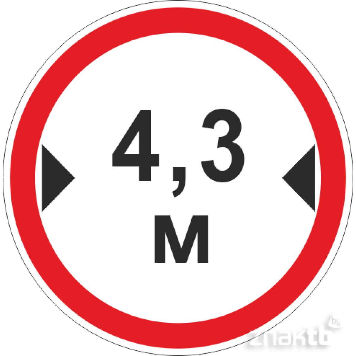 628 Ограничение ширины проезда 4.3м