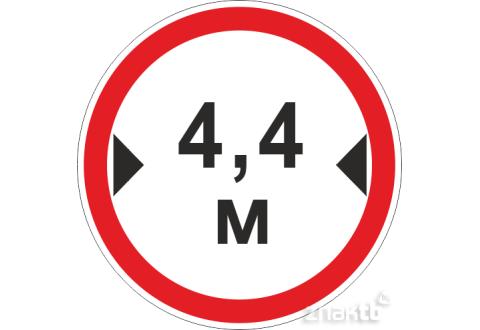 629 Ограничение ширины проезда 4.4м
