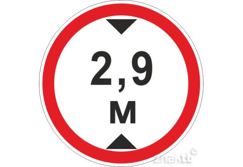 665 Ограничение высоты проезда 2.9м