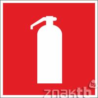 001 Знак Огнетушитель код F04