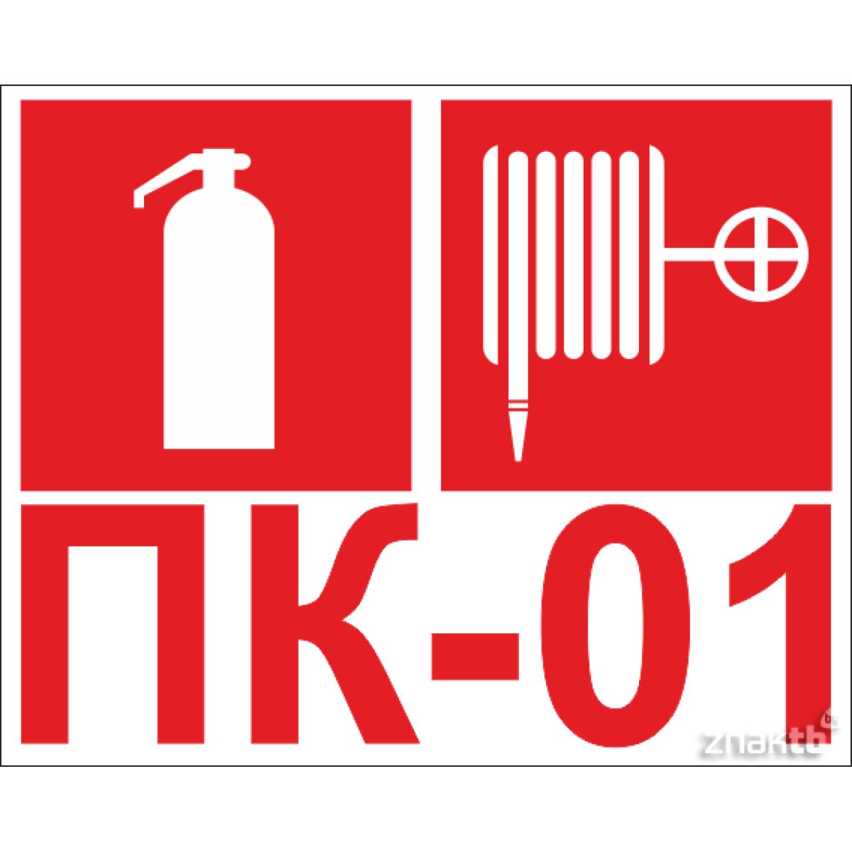 Знак Пожарный кран, Огнетушитель и  Порядковый номер пожарного крана