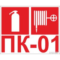 015 Знак Пожарный кран, Огнетушитель и  Порядковый номер пожарного крана