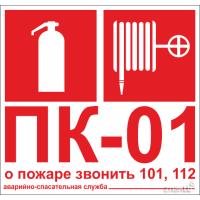 016 Знак Пожарный кран, Огнетушитель,Порядковый номер пожарного крана и  О пожаре звоните 101