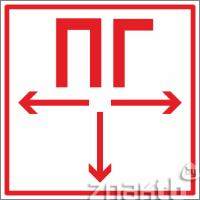003 Знак Пожарный гидрант код F09