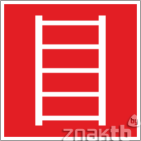 006 Знак Пожарная лестница код F03