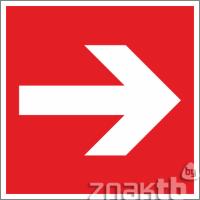 011 Знак Направление к месту нахождения пожарной техники и оборудования, ТСППЗ код F01-01