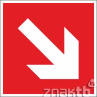 012 Знак Направление к месту нахождения пожарной техники и оборудования, ТСППЗ (стрелка под углом 45 град.) код F01-02