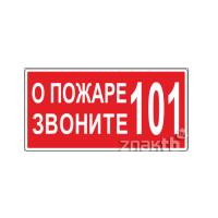 190 Знак О пожаре звоните 101