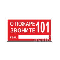 191 Знак О пожаре звоните 101 с дополнительным полем для телефона