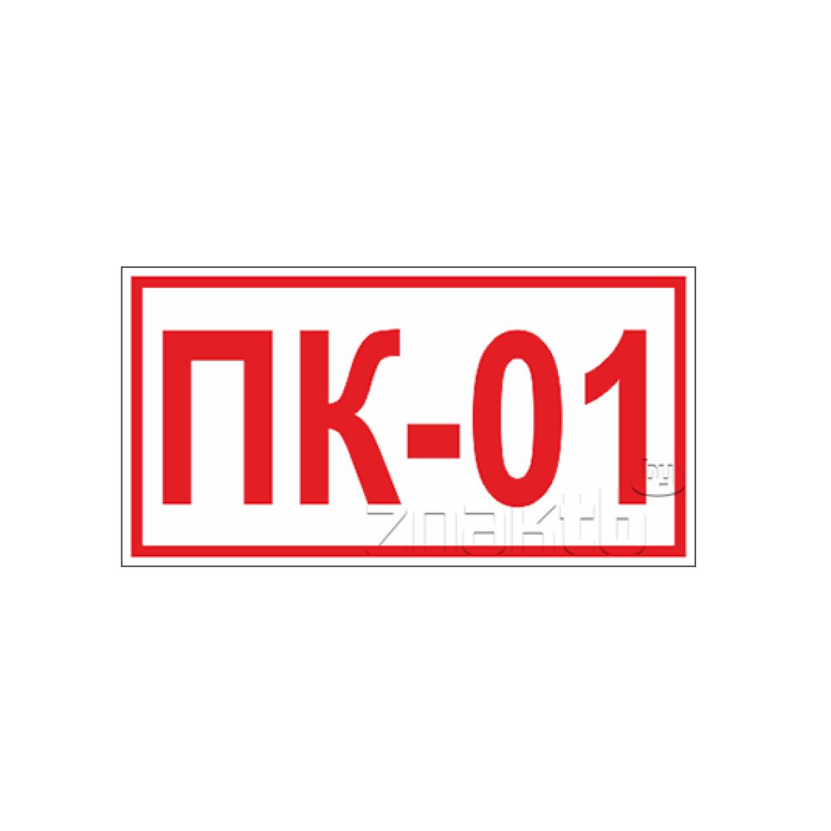 192 Знак Порядковый номер пожарного крана