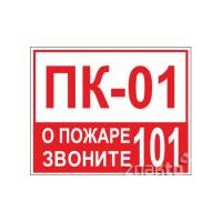 193 Знак Порядковый номер пожарного крана с дополнительной надписью