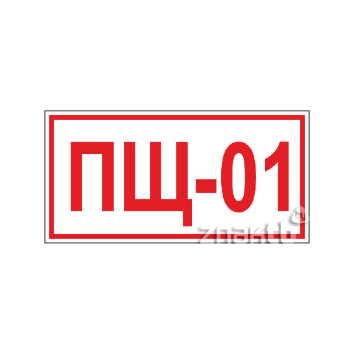 194 Знак Порядковый номер пожарного щита