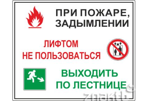 Знак Порядок действий при пожаре или задымлении