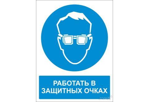 481 Знак Работать в защитных очках (с поясняющей надписью)