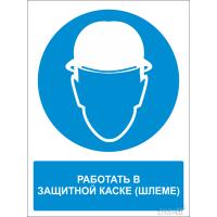 482 Знак Работать в защитной каске (с поясняющей надписью)