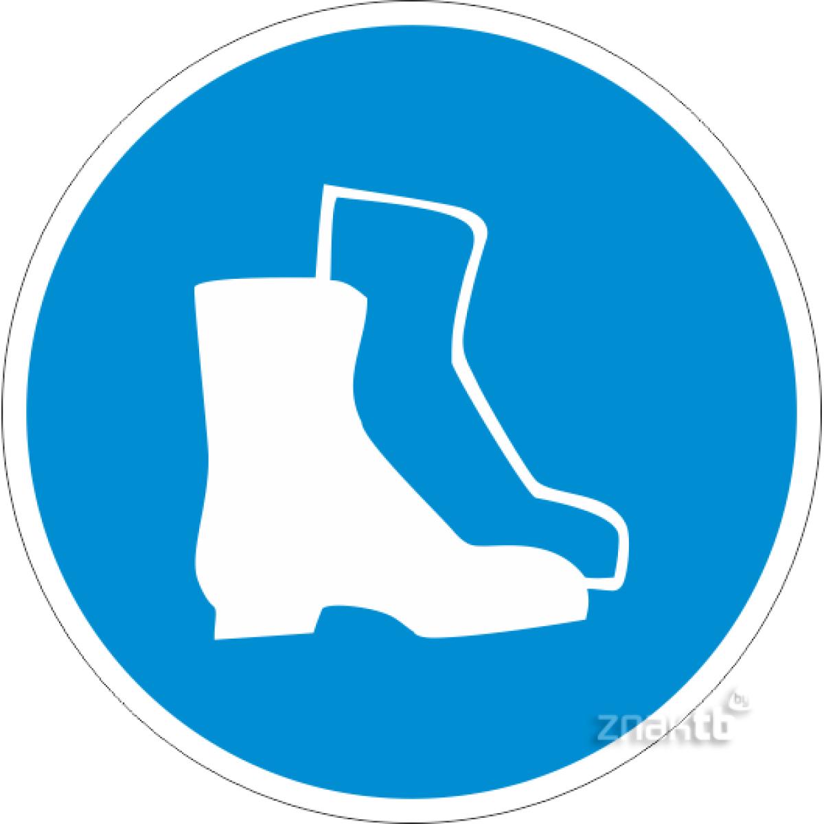 085 Знак Работать в защитной обуви код М05