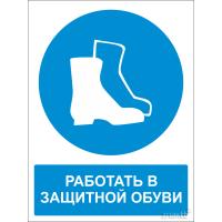 485 Знак Работать в защитной обуви (с поясняющей надписью)