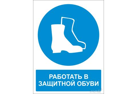 Знак Работать в защитной обуви (с поясняющей надписью)