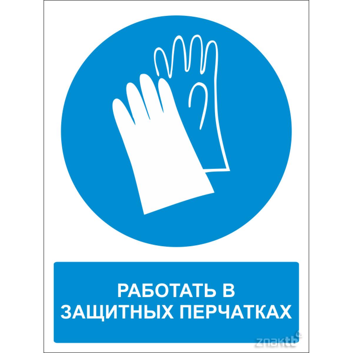484 Знак Работать в защитных перчатках (с поясняющей надписью)