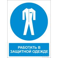 486 Знак Работать в защитной одежде (с поясняющей надписью)