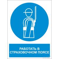 487 Знак Работать в предохранительном (страховочном) поясе (с поясняющей надписью)