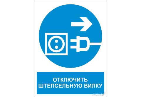 Знак Отключить штепсельную вилку (с поясняющей надписью)
