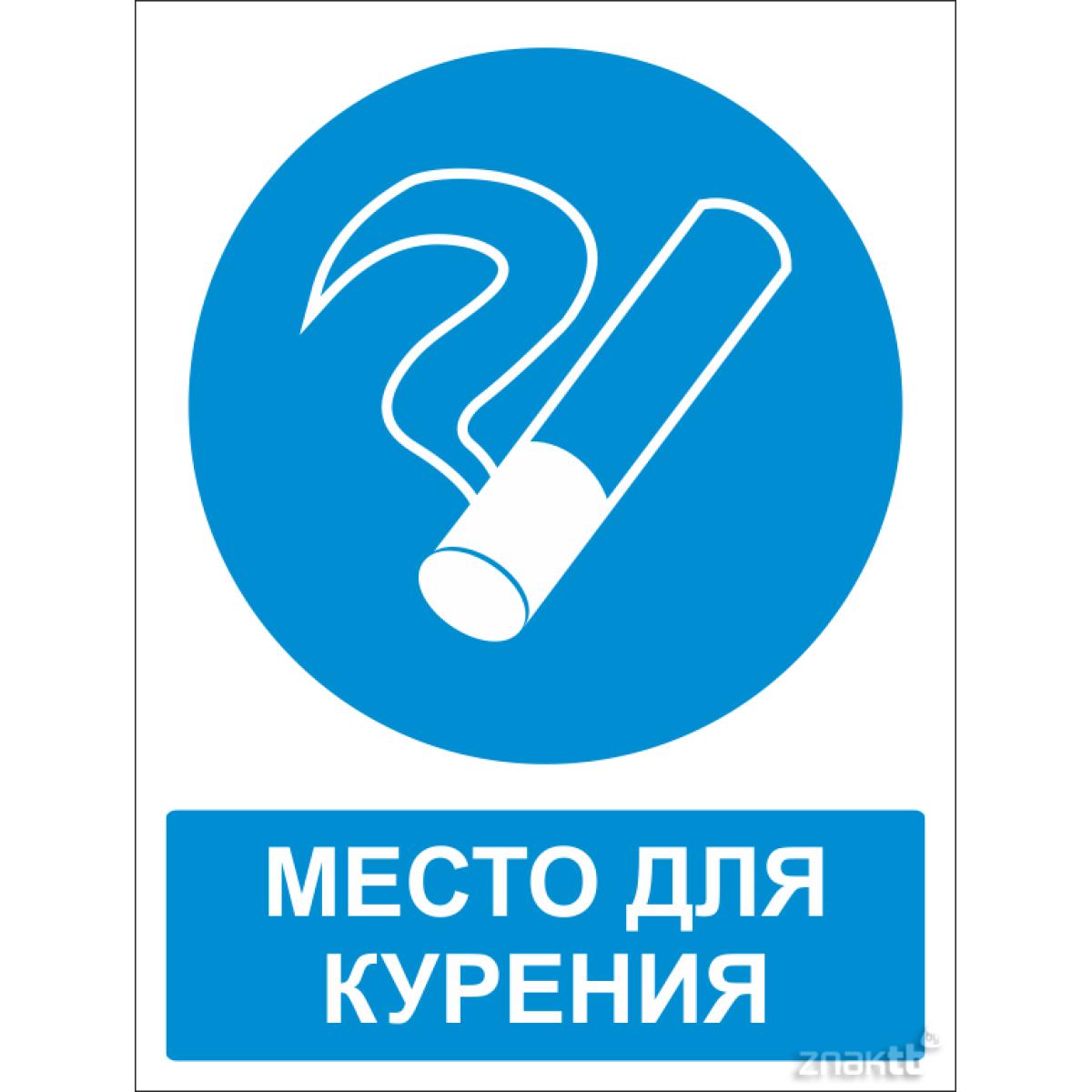 Табличка место для курения в картинках