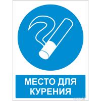 495 Знак Место для курения (с поясняющей надписью)