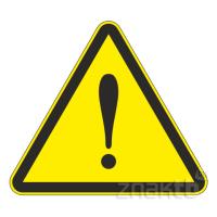 101 Знак Внимание! Опасность (прочие опасности) код W09
