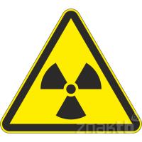 109 Знак Опасно! Радиоактивные вещества код W05